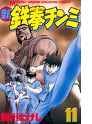 【11-15セット】新鉄拳チンミ