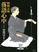 【1-5セット】昭和元禄落語心中