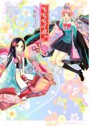 【全1-2セット】平安女子部!