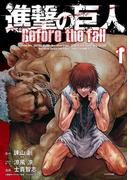 【1-5セット】進撃の巨人 Before the fall