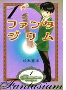 【1-5セット】ファンタジウム