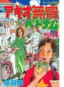 【全1-2セット】アキオ無宿ベトナム編