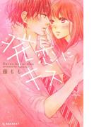 【全1-2セット】発恋にキス