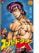 【6-10セット】スーパードクターK
