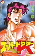 【11-15セット】スーパードクターK