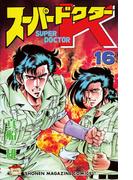 【16-20セット】スーパードクターK