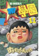 【11-15セット】超・学校法人スタア學園