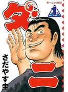 【全1-6セット】ダニ
