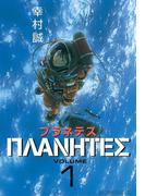 【全1-4セット】プラネテス