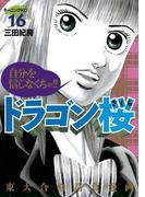 【16-20セット】ドラゴン桜