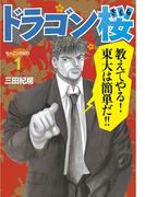 【全1-21セット】ドラゴン桜