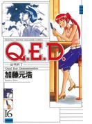 【16-20セット】Q.E.D.―証明終了―