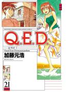 【21-25セット】Q.E.D.―証明終了―