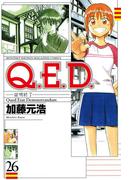 【26-30セット】Q.E.D.―証明終了―