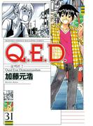【31-35セット】Q.E.D.―証明終了―