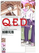 【36-40セット】Q.E.D.―証明終了―
