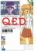 【全1-50セット】Q.E.D.―証明終了―