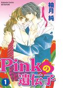 【全1-7セット】Pinkの遺伝子