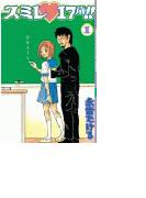 【全1-2セット】スミレ 17歳!!