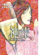 【36-40セット】神の雫