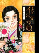 【6-10セット】イシュタルの娘~小野於通伝~