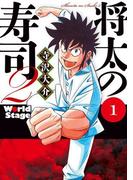 【全1-4セット】将太の寿司2 World Stage