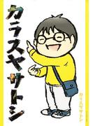 【1-5セット】カラスヤサトシ