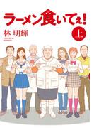 【全1-2セット】ラーメン食いてぇ!