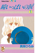 【全1-3セット】瞳いっぱいの涙