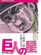 【1-5セット】巨人の星
