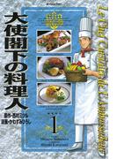【1-5セット】大使閣下の料理人