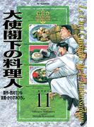 【11-15セット】大使閣下の料理人