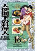 【16-20セット】大使閣下の料理人