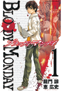 【1-5セット】BLOODY MONDAY