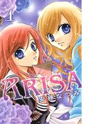 【全1-12セット】ARISA