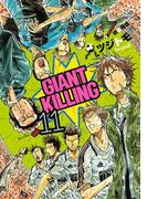 【11-15セット】GIANT KILLING