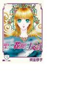【全1-5セット】聖なる花嫁の反乱