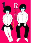 【全1-3セット】R-中学生