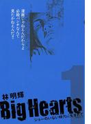 【全1-3セット】Big Hearts