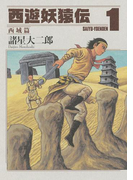 【全1-6セット】西遊妖猿伝 西域篇