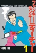 【1-5セット】ファンキー・モンキーティーチャー