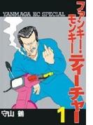 【全1-9セット】ファンキー・モンキーティーチャー
