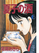 【6-10セット】夏子の酒