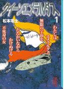 【全1-2セット】クイーンエメラルダス