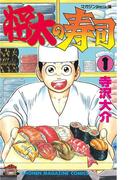 【全1-27セット】将太の寿司