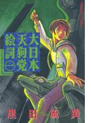 【全1-4セット】大日本天狗党絵詞