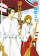 【全1-4セット】神社のススメ