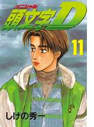 【11-15セット】頭文字D