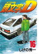 【16-20セット】頭文字D