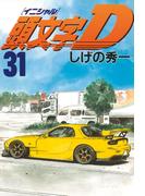【31-35セット】頭文字D